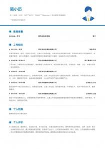企业律师/合规顾问简历模板下载word格式