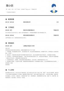 美工/平面设计师电子版word简历模板
