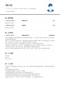 优秀的律师/法务/合规完整word简历模板