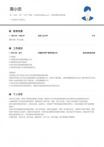 投資/基金項目經理word簡歷模板