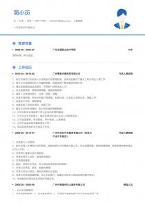 2017最新人事经理个人简历模板下载word格式