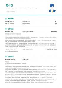 税务专员/助理招聘word简历模板