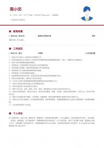 人事經理電子版word簡歷模板