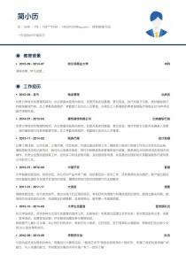 2017最新财务助理/文员个人简历模板下载