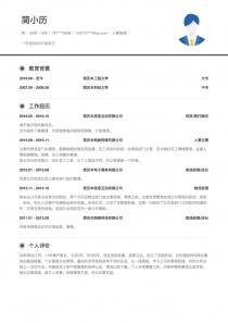 人事助理/HRBP電子版word簡歷模板