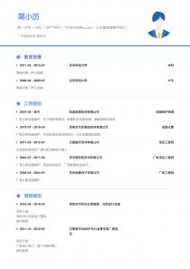 土木/建筑/装修/市政工程个人简历模板免费下载