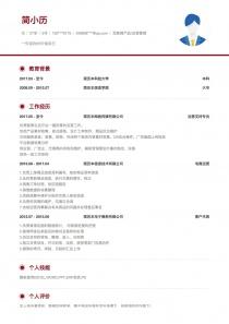网站推广/运营求职简历模板
