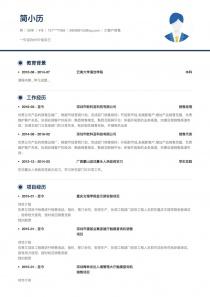 2017最新大客户销售简历模板下载word格式