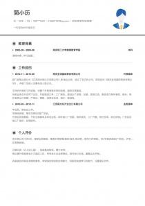 外贸/贸易专员/助理找工作word简历模板