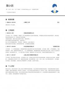 投资银行业务找工作word简历模板