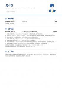 銷售代表電子版免費簡歷模板樣本