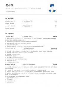 商超/酒店/娛樂管理/服務招聘簡歷模板