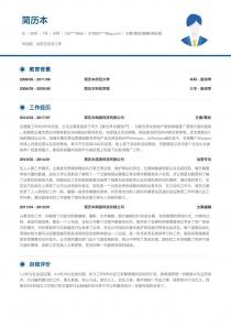 文案/策划/编辑/网站营运专员/网站策划简历模板