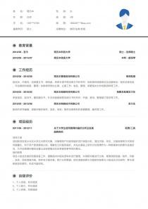 律师/法务/合规免费求职简历