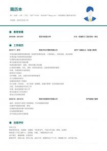 吴中厂设备队长(设备工程师)简历模板