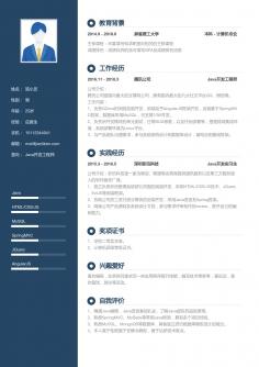 JLB00110通用简历模板(含Java开发范文)