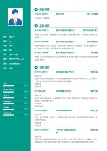 最新UI设计师/顾问免费简历模板下载
