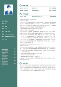 房地產項目/開發/策劃主管/專員免費簡歷模板