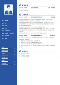 产品运营电子版word简历模板