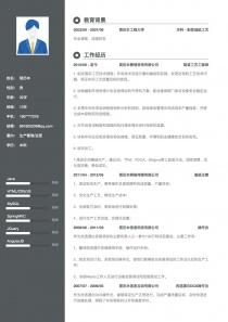 生产管理/运营空白word简历模板