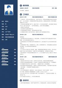 贸易/外贸经理/主管电子版word简历模板