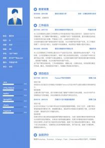 美工/平面设计师免费简历模板下载word格式