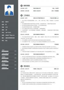 最新金融/证券/期货/投资招聘word简历模板范文