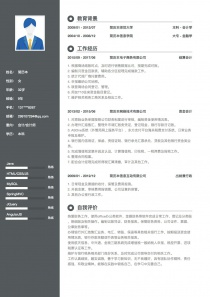 会计/会计师电子版免费简历模板下载