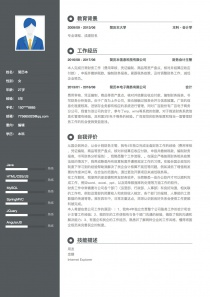 编辑空白word简历模板下载word格式