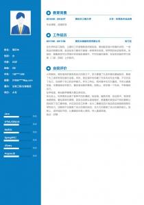 生物工程/生物制药空白简历模板