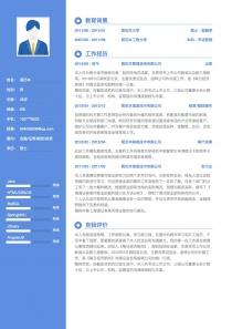 金融/证券/期货/投资电子版word简历模板