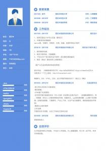 优秀的网页设计个人简历模板下载