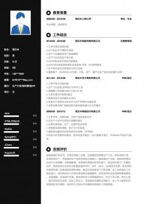生产计划/物料管理(PMC)个人简历模板样本