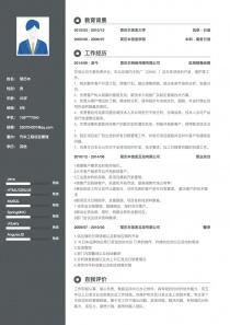 汽车工程项目管理免费简历模板