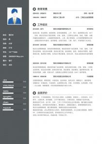 最新银行电子版免费简历模板样本