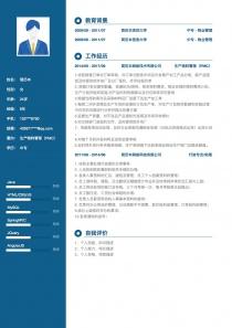 生產物料管理(PMC)空白簡歷模板下載