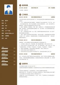文案策劃電子版個人簡歷模板