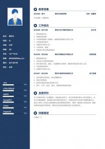 2017最新會計/會計師電子版word簡歷模板范文