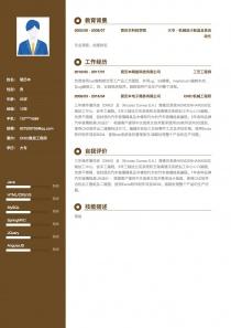 CNC/数控工程师免费简历模板下载