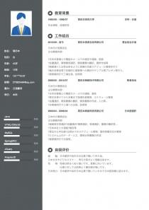 日语翻译电子版word简历模板