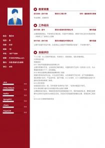 外貿/貿易專員/助理電子版免費簡歷模板