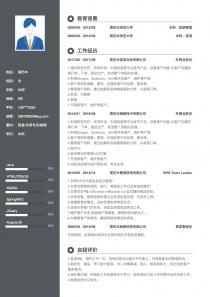 貿易/外貿專員/助理電子版簡歷模板