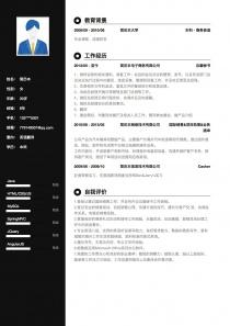 英語翻譯簡歷模板樣本