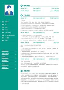 IT-管理电子版word简历模板