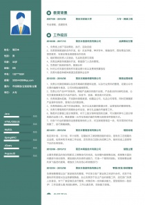 市场策划/企划经理/主管简历模板