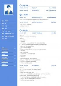 金融/证券/期货/投资personal简历模板免费download