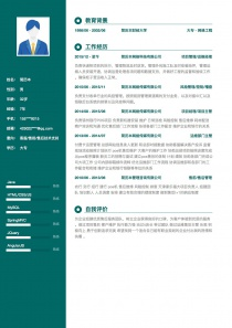 项目管理/运维经理简历模板