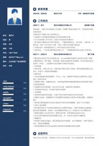 公关总监/广告/会展项目管理简历模板