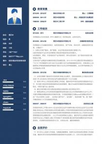 投资/基金项目经理/投资银行业务简历模板