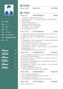 商务经理/业务分析经理/主管简历模板